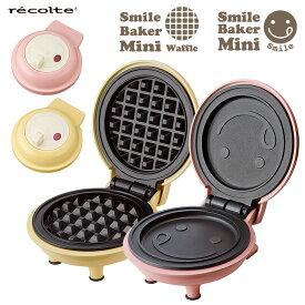 recolte スマイルベイカー ミニ /レコルト Smile Baker Mini 【ポイント2倍/在庫有/あす楽】【RCP】【p0311】