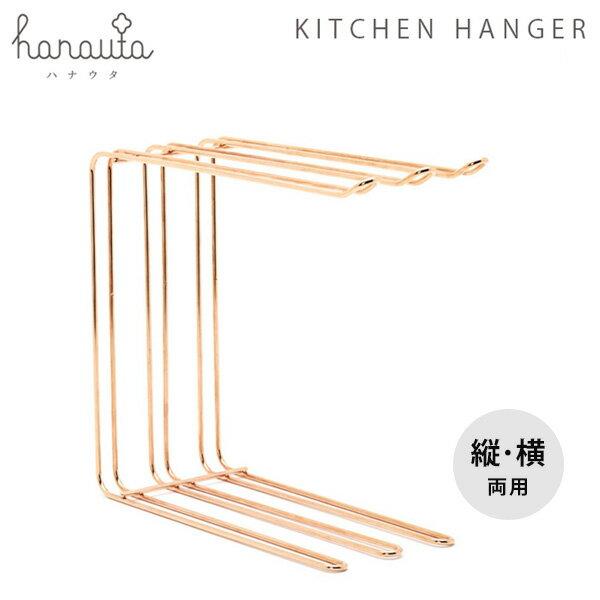 hanauta キッチンハンガー ローズゴールド /ハナウタ 【ポイント10倍/送料無料】【RCP】【p1029】
