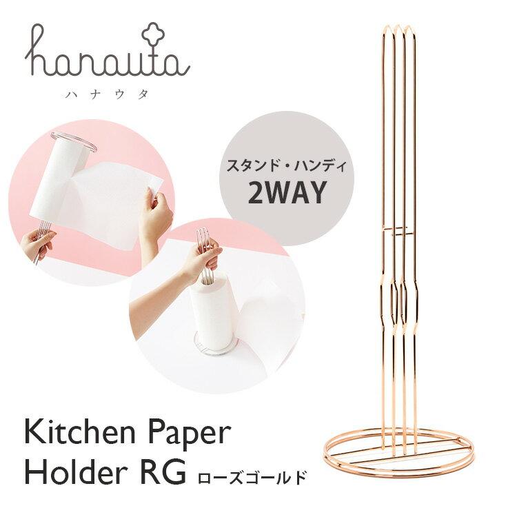 hanauta キッチンペーパーホルダー ローズゴールド /ハナウタ 【ポイント10倍/送料無料】【RCP】【p1029】
