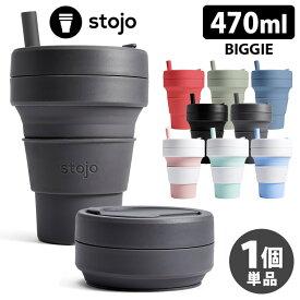stojo BIGGIE 470ml 折りたたみ式 コーヒーカップ /ストージョ ビギー 【ポイント5倍/在庫有/あす楽】【RCP】【p0204】