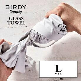 【メール便送料無料】BIRDY. Supply グラスタオル Lサイズ /バーディー サプライ 【ZK】【RCP】
