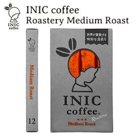 【メール便送料無料】INICコーヒー ロースタリー ミディアムロースト 12本入 /イニック Coffee 【在庫有】【食品】【RCP】