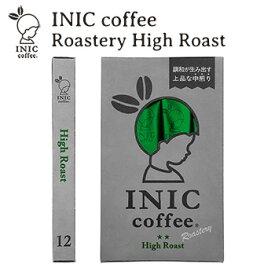 【メール便送料無料】INICコーヒー ロースタリー ハイロースト 12本入 /イニック Coffee 【在庫有】【食品】【RCP】