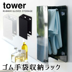 Tower ゴム手袋収納ラック /タワー 【ポイント10倍/お取寄せ】【RCP】【p0705】