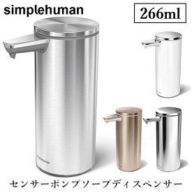 simplehuman センサーポンプ ソープディスペンサー 9oz(266ml) /シンプルヒューマン 【メーカー直送/送料無料】【RCP】