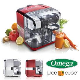 Omega オメガ ジュースキューブ300 /JUCE CUBE300 【ポイント8倍/送料無料/お取寄せ】【RCP】【p1121】