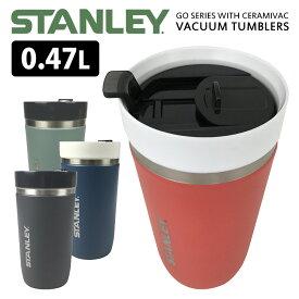 STANLEY ゴーシリーズ セラミバック 真空タンブラー 0.47L /スタンレー 【ポイント5倍/送料無料/一部在庫有/一部お取寄せ】【RCP】【p1127】
