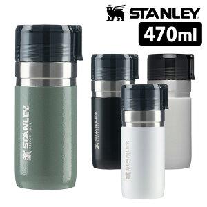 STANLEY ゴーシリーズ 真空ボトル 0.47L /スタンレー 【送料無料/在庫有/あす楽】【RCP】