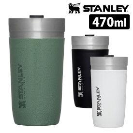STANLEY ゴーシリーズ 真空タンブラー 0.47L /スタンレー 【送料無料/在庫有/あす楽】【RCP】