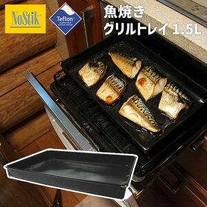 ノースティック NoStik 魚焼きグリルトレイ  1.5L テフロンシートでできたトレイ 【ポイント5倍/在庫有/あす楽】【RCP】【p1102】