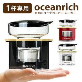 oceanrich 自動ドリップコーヒーメーカー 正規販売店 /オーシャンリッチ 【ポイント3倍/送料無料】【RCP】【NY】【ZK】【p0226】