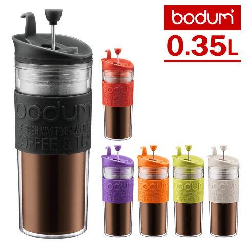 bodum トラベルプレス コーヒーメーカー エクストラリッド付(0.35L) /ボダム 【ポイント10倍/一部在庫有】【RCP】【p0604】