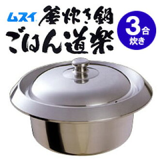 Cooking oven pot rice cooking for 3 debauchery anhydrous pot series fs3gm