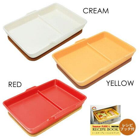耐熱皿 トースタープレートL パーテーション 【送料無料/在庫有/あす楽】【RCP】