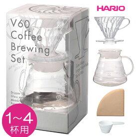 HARIO V60コーヒーブリューイングセット VDST−02T /ハリオ 【送料無料/在庫有/あす楽】【RCP】