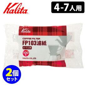 Kalita FP103濾紙 ホワイト(4〜7人用) /カリタ 【在庫有/あす楽】【RCP】
