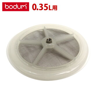 Bodum Bodum with Silicon ring filter ( coffee maker 0.35 L mini travel press トラベルプレス for ) black replacement parts fs3gm
