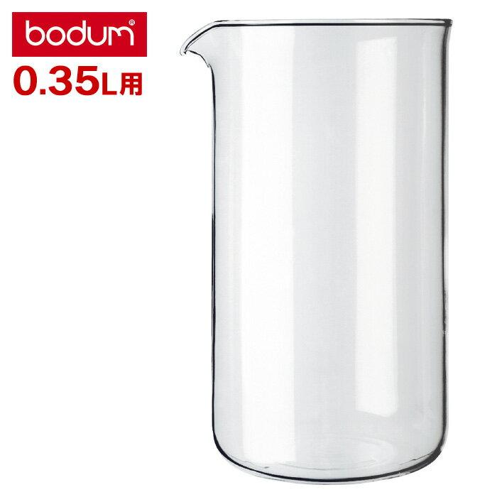 bodum スペアガラス(コーヒーメーカー0.35L用) クリア 交換部品 /ボダム 【在庫有/あす楽】【RCP】