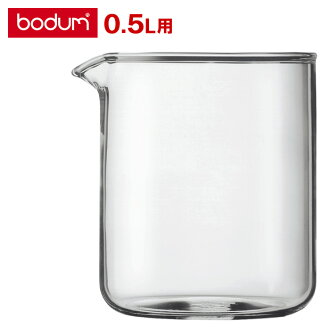 bodum ボダムスペアガラス (coffee maker 0.5L business) clear replacement parts fs3gm