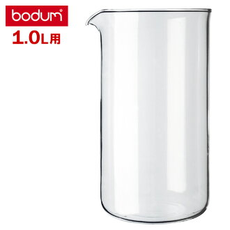 bodum ボダムスペアガラス (coffee maker 1.0L business) clear replacement parts fs3gm