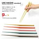 【メール便可】+d UKI HASHI standard(ウキハシ スタンダード) (ASC) 【在庫有/あす楽】【RCP】