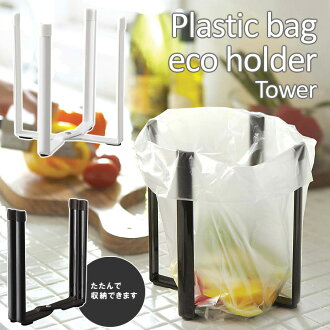 Plastic bags eco holder Tower fs3gm