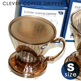 クレバーコーヒードリッパー Sサイズ(1〜2杯分) 【在庫有/あす楽】【RCP】