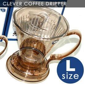 クレバーコーヒードリッパー Lサイズ(1〜4杯分) 【在庫有/あす楽】【RCP】