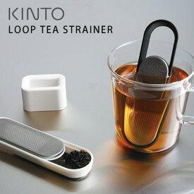 KINTO LOOP TEA STRAINER ループティーストレーナー /キントー 【ポイント10倍/あす楽】【RCP】【ZK】【NY】【p0511】