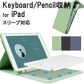 iPadAir 4 2020新型 Air2 Air ケース iPadPro11インチ 2020 ケース iPadmini5 4 カバー iPad 10.2インチ iPad9.7インチ ケース Apple Pencil収納 キーボード吸着