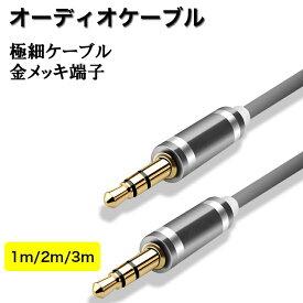 オーディオケーブル 3.5mm オスオス ステレオミニプラグ AUXケーブル 1m 2m 3m 金メッキ端子 音楽 TPE素材 高耐久 高音質