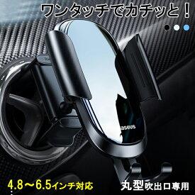 車載スタンド iPhone 車載ホルダー 自動開閉 スマホホルダー Android スマホスタンド オートホールド式 丸型吹出口専用