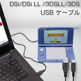 Nintendo New3DS New3DSLL 3DS 3DSLL 2DS DSi DSiLL 充電ケーブル USB ケーブル 1m 充電器 携帯ゲーム機 多機種対応