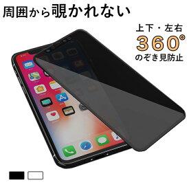 iPhone11Pro Max 強化ガラスフィルム 360°覗き見防止 iphone11 ガラスフィルム 全面 iPhone XR SE ガラスフィルム iPhonexs max フィルム iPhone8 7 6s Plus
