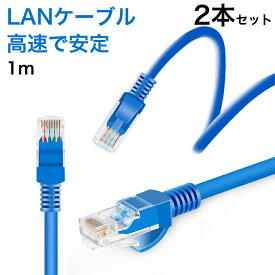 2本/セット LANケーブル 1m CAT5e Gigabit 爪折れ防止 やわらか ギガビット カテゴリ5e ランケーブル 【PlayStation 4 対応】