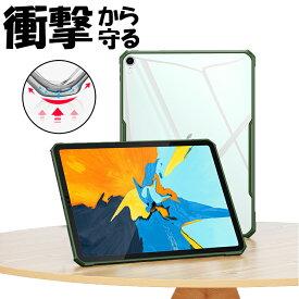 iPad air3 iPad MINI 5 ケース 耐衝撃 2020新型 2019 iPad 10.2インチ iPad 2017 2018 9.7インチ iPad Pro 11インチ 2018 ハード 透明 衝撃吸収 軽量 おしゃれ iPad mini4 mini3 mini2 mini アイパッド クリア ケース ipad pro 9.7インチ 10.5インチ PC TPU 薄い 軽い