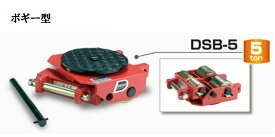 【メーカー直送】ダイキ スピードローラー 標準タイプ DSB-5【代引不可】【北海道・九州・沖縄・離島配送不可】ボギー型 4ローラー スチールローラー スチールフレーム