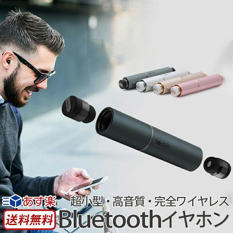 イヤホン Bluetooth 小型 スポーツ 超小型 完全ワイヤレスイヤホン Beat-in Stick 【送料無料】 高音質 イヤフォン iPhone 両耳 音楽 スマホ マグネット 音量調節 楽天 通販