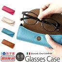メガネケース 本革 DUCT 牛革 ソフトシュリンクレザー Glasses Case CPG-287 型押し レザー メンズ レディース ユニセ…