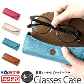 メガネケース 本革 DUCT 牛革 ソフトシュリンクレザー Glasses Case CPG-287 型押し レザー メンズ レディース ユニセックス メガネケース めがねケース 眼鏡ケース プレゼント 贈り物 ギフト おしゃれ