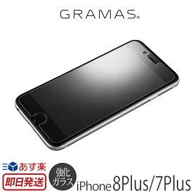 【あす楽】 iPhone8 Plus / iPhone7 Plus 旭硝子社製 ガラスフィルム ガラス保護フィルム 強化ガラス フィルム 表面硬度9H 0.33mm グラマス GRAMAS Protection Glass 0.33mm GL-116PNM iPhone 7 Plus アイフォン7プラス 液晶保護フィルム ガラスフィルム 画面保護