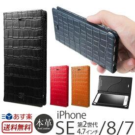 【あす楽】【送料無料】 アイフォン8 ケース iPhone8 / iPhone7ケース iPhone7 ケース 手帳型 本革 レザー GRAMAS グラマス Croco Patterned Full Leather Case GLC6136 for iPhone 7 スマホケース アイフォン7 iPhoneケース カード収納 メンズ 大人女子 ブランド おしゃれ