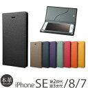 【あす楽】【送料無料】 アイフォン8 ケース iPhone8 / iPhone7ケース 手帳型 本革 レザー ケース グラマス GRAMAS Sh…