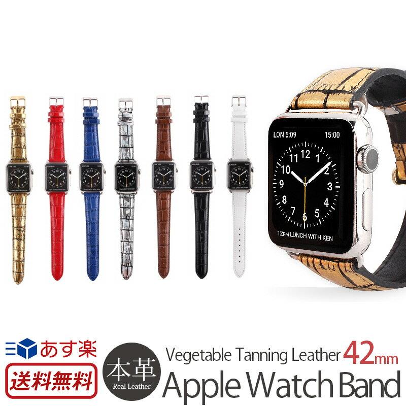 【あす楽】【送料無料】 アップルウォッチ AppleWatch バンド Series 1 / Series 2 / Series 3 本革 ベルト GAZE Apple Watch 42mm 用 クロコシリーズ スマートウォッチ 腕時計 時計 Series1兼用 ウェアラブル端末 デザイン ブランド おしゃれ 楽天 通販