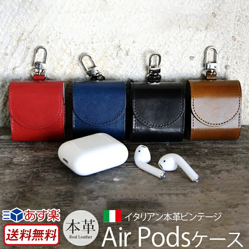 AirPods ケース 本革 レザー HANSMARE ITALY LEATHER AirPods CASE 【送料無料】 AirPods ストラップ AirPodsケース エアーポッズ ホルダー エアーポッドケース エアーポッド カバー 革 皮 収納 プレゼント 人気