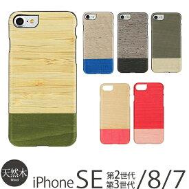【あす楽】 iPhone SE 第2世代 SE2 2020 / アイフォン8 ケース iPhone8 / iPhone7ケース ウッドケース 木製 Man&Wood 天然木 ウッド ハードケース for iPhone 7 スマホケース iPhone7 ケース カバー アイフォン7 iPhoneケース ハード 木目 木 ブランド おしゃれ