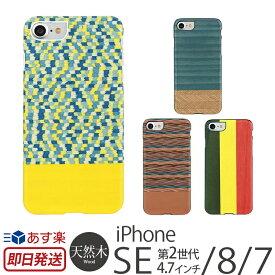 【あす楽】 iPhone SE 第2世代 SE2 2020 / アイフォン8 ケース iPhone8 / iPhone7 ケース ウッドケース 木製 Man&Wood 天然木 ウッド ハードケース for iPhone 7 スマホケース ケース カバー アイフォン7 iPhoneケース ハード 木目 木 メンズ 大人女子 ブランド