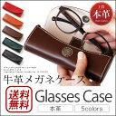 メガネケース 本革 DUCT 牛革 スムースレザー Glasses Case NL-285 【送料無料】 革 イタリアン レザー メンズ レディース ユニセックス メガネケース めがねケース 眼鏡ケー