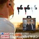 イヤホン Bluetooth スポーツ 両耳 防水 OUTDOOR TECH ORCAS2.0 アクティブワイアレス...