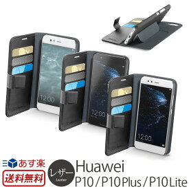 Huawei P10 / P10 Plus / P10 Lite ケース 手帳型レザー Cellularline BOOK AGENDA for Huawei P10 / P10Plus / P10Lite ライト プラス ファーウェイ 手帳型ケース カバー 手帳 スマホケース スマホカバー 楽天 通販
